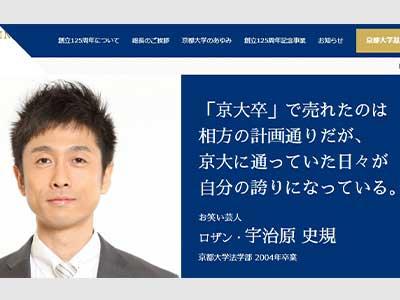 宇治原史規 京都大学ホームページ