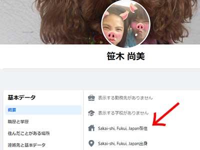 笹木里緒菜 母親 笹木尚美 フェイスブック