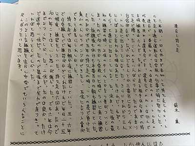 鈴木簾 小学生時代 文集