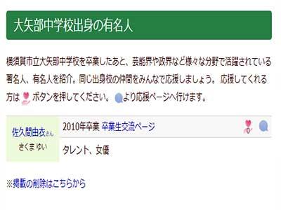 横須賀市立大矢部中学校 思い出こみゅ