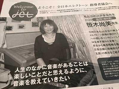 笹木里緒菜 母親 笹木尚美 エレクトーン講師