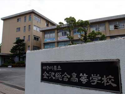 金沢総合高等学校