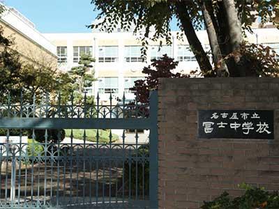 名古屋市立冨士中学校