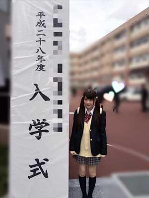 木村葉月 高校入学