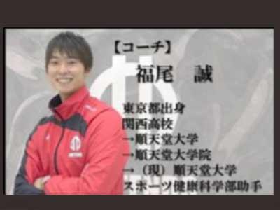 福尾誠 コーチ