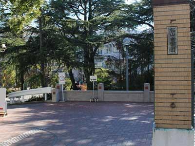 杉山女子学園高等学校