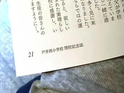 戸井西小学校閉校記念誌