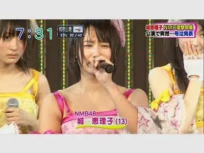 城恵理子 NMB48卒業1回目