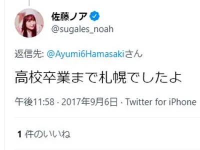 佐藤ノア Twitter