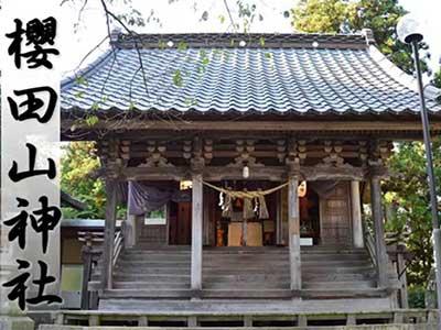 櫻田山神社