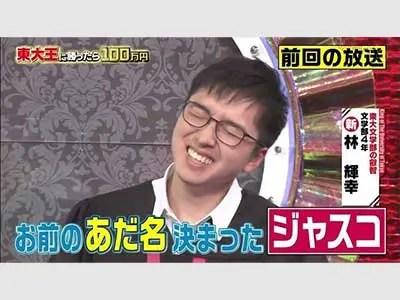 林輝幸 テレビ 東大王 ジャスコ