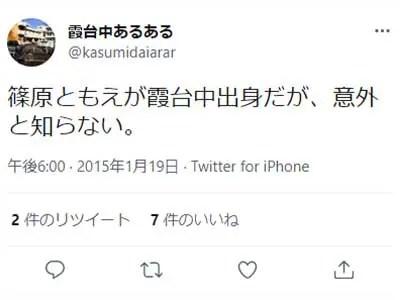 篠原ともえ Twitter 霞台中学校
