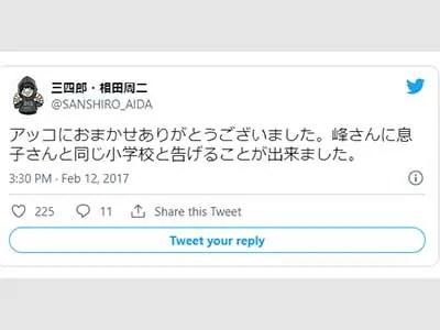 相田周二 Twitter