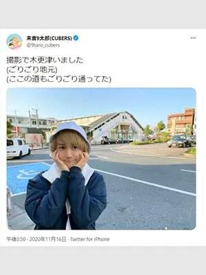 末吉9太郎 Twitter