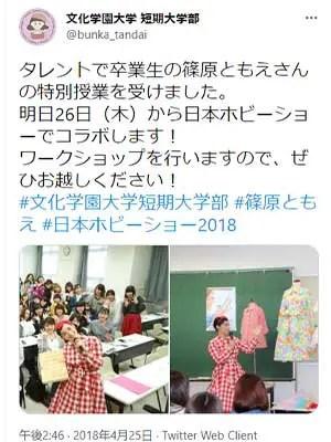 篠原ともえ Twitter 文化学園大学短期大学部