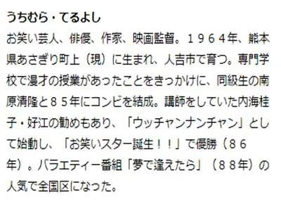 内村光良 神奈川新聞『カナロコ』 プロフィール