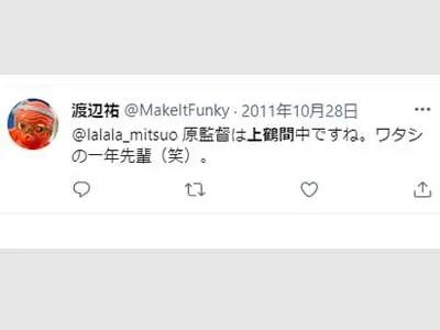 渡辺祐 Twitter