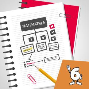Математика 6 - Мапа на наставни цели