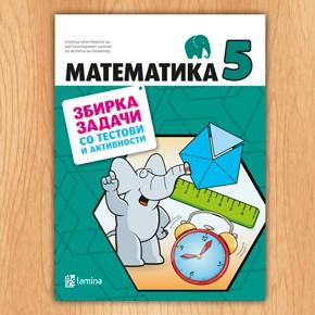 Решенија: Математика 5, збирка задачи со тестови
