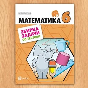 Решенија: Математика 6, збирка задачи со тестови