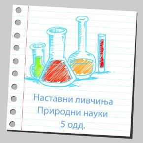 Наставни ливчиња по природни науки за 5 одделение