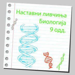 Наставни листови по Биологија за 9 одделение