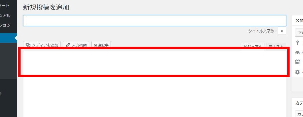 WordPressのビジュアルエディタが表示されない!文字も表示されない!