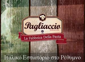 Ιταλικό Εστιατόριο Pagliaccio Ρέθυμνο