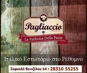Εστιατόριο Pagliaccio στο Ρέθυμνο