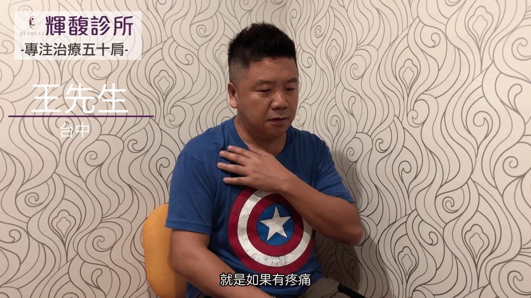 141_台中_王先生_不要捨不得花錢,把疼痛醫好才是最重要的.png