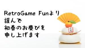 正月RetroGame Fun