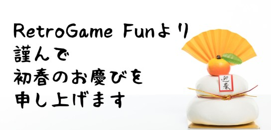 正月RetroGame Fun