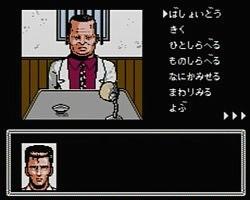 探偵 新宮寺三郎 危険な2人 後編