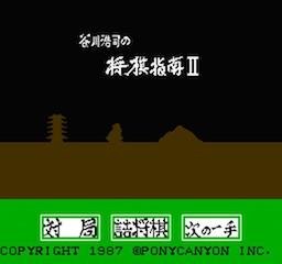 谷川浩司の将棋指南Ⅱ 名人への道