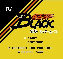 仮面ライダーBLACK 対決シャドームーン
