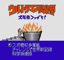 ウルトラマン倶楽部 スポ根ファイト (データック専用ミニカセット)