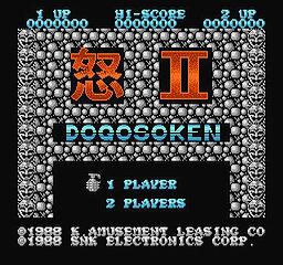 怒Ⅱ DOGOSOKEN