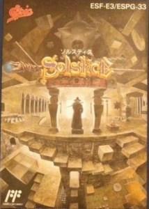 ソルスティス 三次元迷宮の狂獣