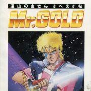 遠山の金さんすぺえす帖 MR.GOLD