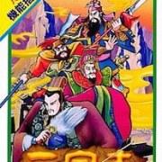 三国志 中原の覇者