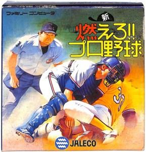 新・燃えろ!!プロ野球