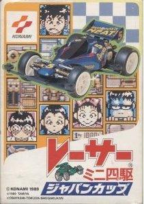 レーサーミニ四駆 ジャパンカップ