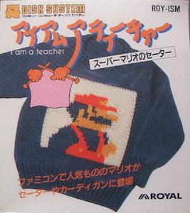 アイアムアティーチャー スーパーマリオのセーター