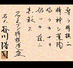谷川浩司の将棋指南Ⅲ