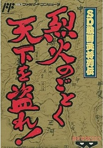SD戦国武将列伝 烈火のごとく天下を盗れ!