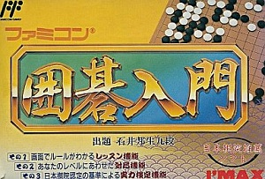 ファミコン囲碁入門