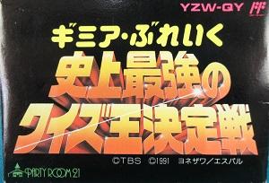 ギミア・ぶれいく 史上最強のクイズ王決定戦