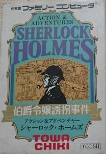 シャーロック・ホームズ 伯爵令嬢誘拐事件