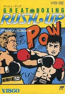 グレートボクシング RUSH・UP