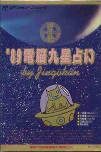 89 電脳九星占い by Gingukan